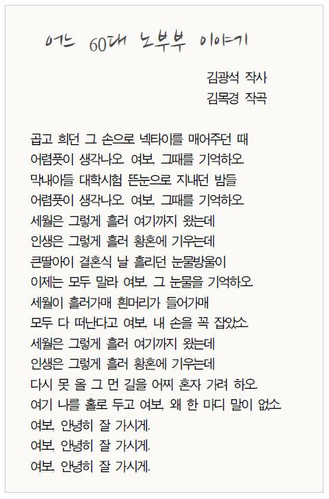 김광석_어느 60대 노부부 이야기