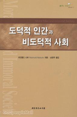 라인홀드 니버, 『도덕적 인간과 비도덕적 사회』(1932)