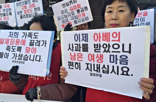 엄마부대의 정대협 앞 한일협상 수용 요구 시위 출처: 오마이뉴스 ⓒ 박훈규