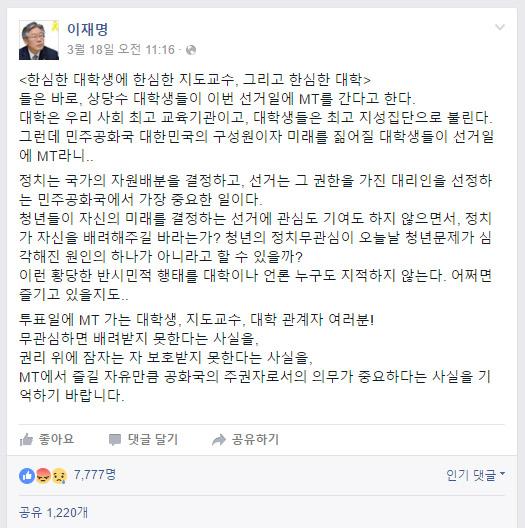 출처: 이재명 시장의 페이스북
