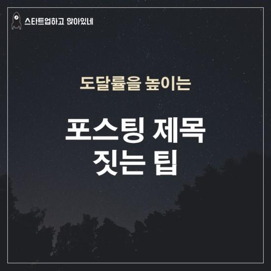 0_포스팅_제목_팁