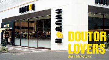 일본은 소비한다, '더 좋은 커피'를