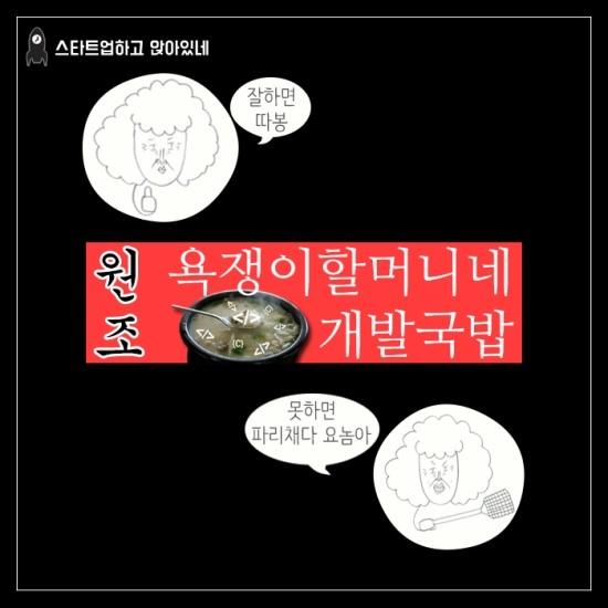 1_개발국밥