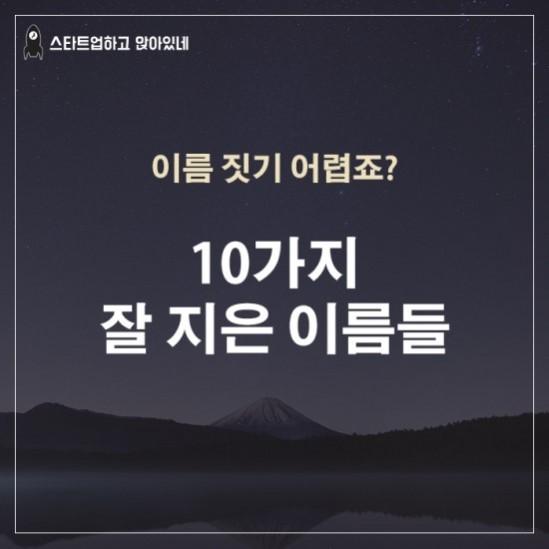 1_잘_지은_이름들
