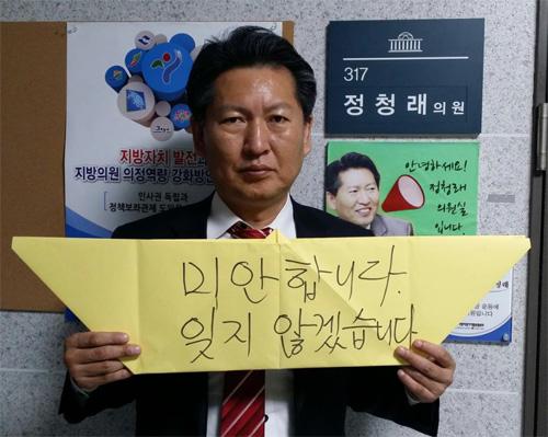 출처: 정청래 의원 SNS