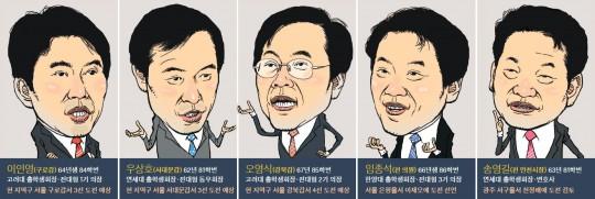 한때 운동권은 정치인의 산실이었다 (출처: 중앙일보)