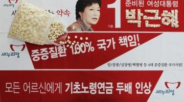 """딴지정당으로 비춰지는 더민주에 제안하는 구호 """"박근혜 대통령의 약속, 더민주가 지켜드립니다"""""""