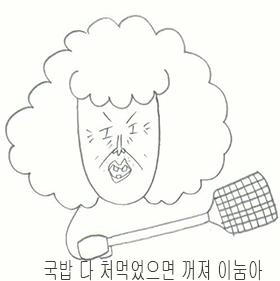 4할머니_파리채