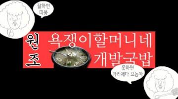 욕쟁이 할머니네 개발국밥: 비개발자를 위한 개발자어 풀이