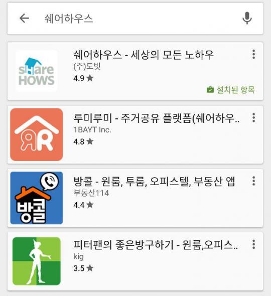 부동산 앱이 잔뜩 검색된다(…)