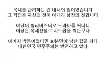 김무성 옥새 찬탈 도주 개드립 모음