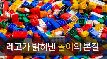 레고가 밝혀낸 놀이의 4가지 본질