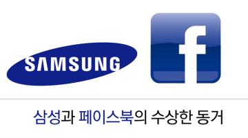 삼성과 페이스북의 수상한 동거