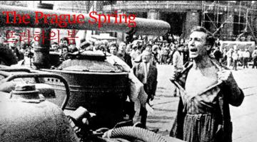 1968년 8월 20일 프라하의 봄, 얼어붙다