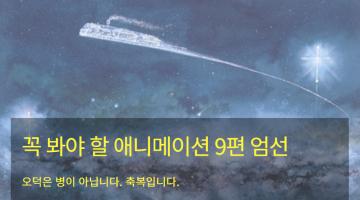 오덕 아저씨가 추천하는 극장판/OVA/Web 숨겨진 명작 애니메이션 9선