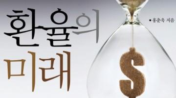 <환율의 미래> : 한국 경제를 철저히 파헤친 명저