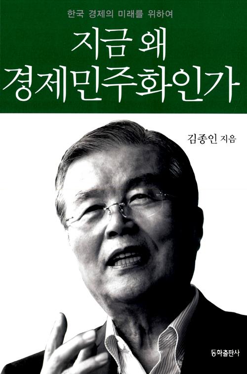 김종인, 2012, 『지금 왜 경제민주화인가』, 동화출판사. 이 책은 저자가 새누리당 국민행복특별위원회 위원장으로 박근혜 대통령 후보의 선거 운동에 참가했던 2012년 11월에 출간되었다.