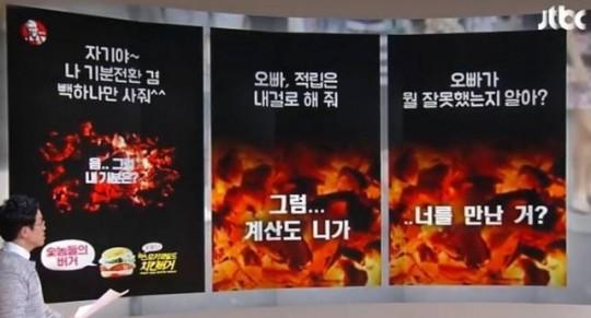 김치녀_낙인