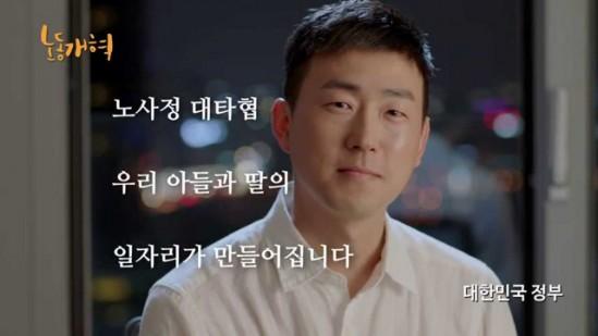 고용노동부에서 제작한 노동개혁 TV광고.