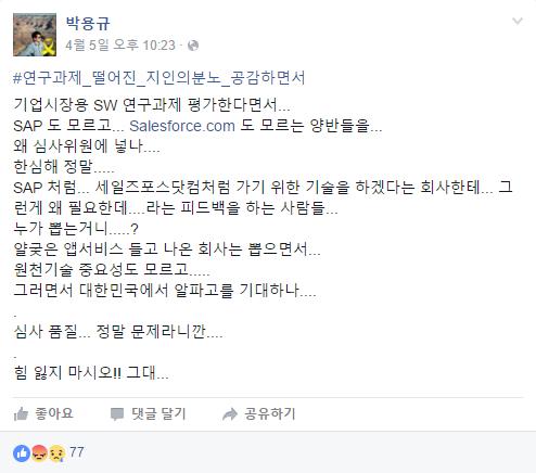 출처: 박용규 님의 페이스북