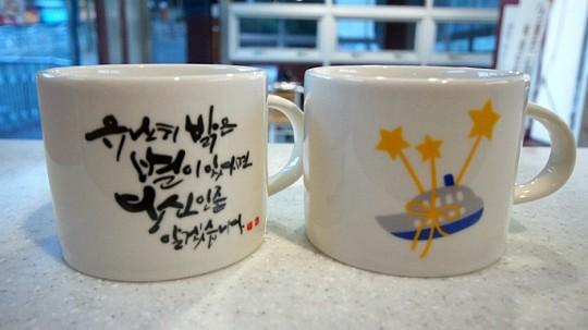 세월호 머그컵의 모습 출처: 나르는쏭군 (부산공감)