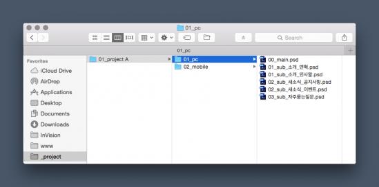 예시) 메뉴 구조에 따른 파일 이름
