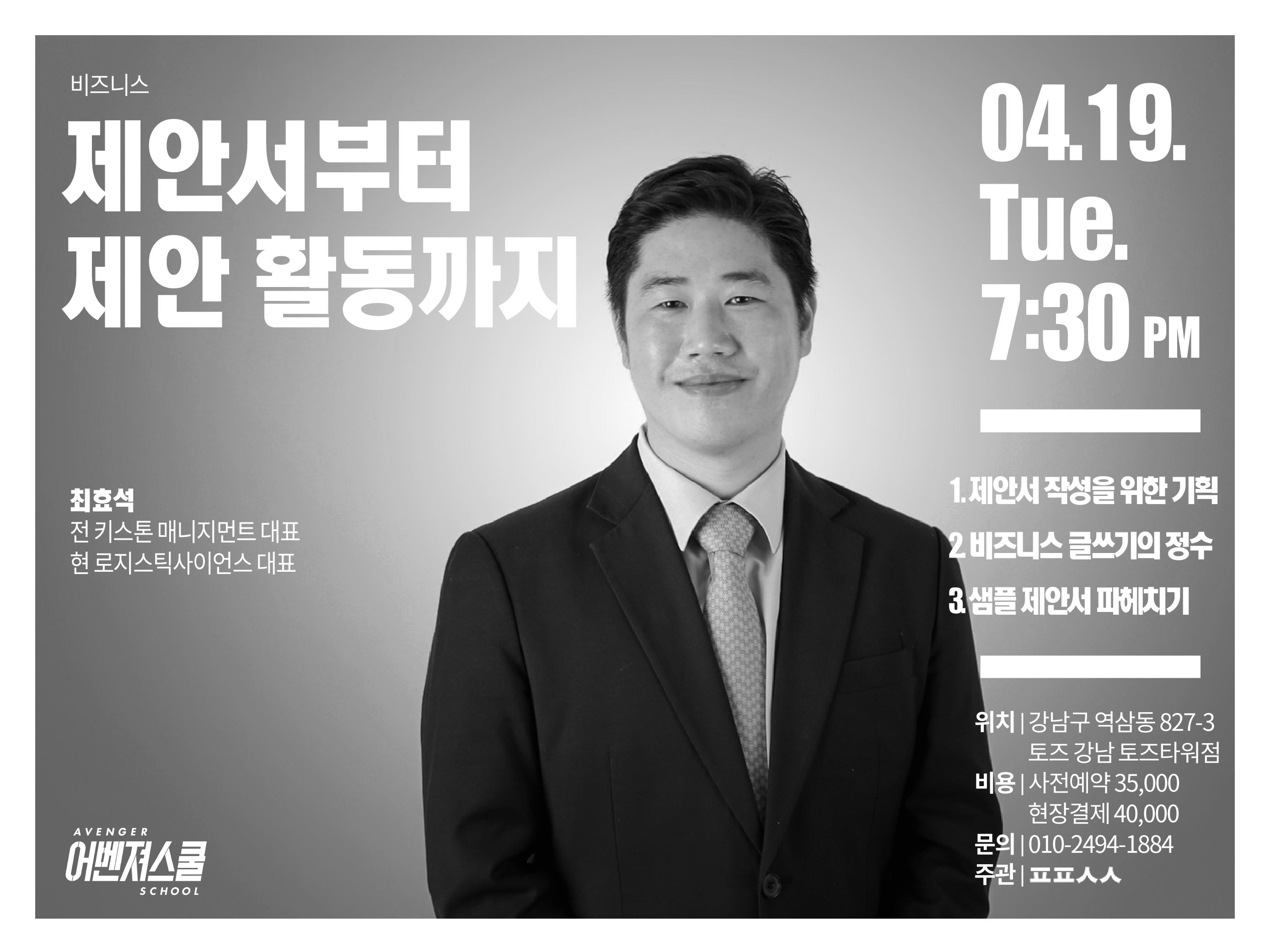포스터_비즈니스_최효석-01