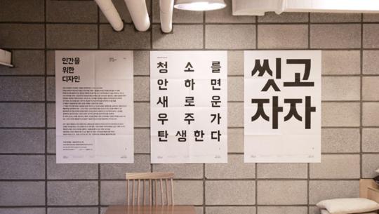 흰 바탕 위에 '한나체'와 위트 있는 카피로 구성된 포스터