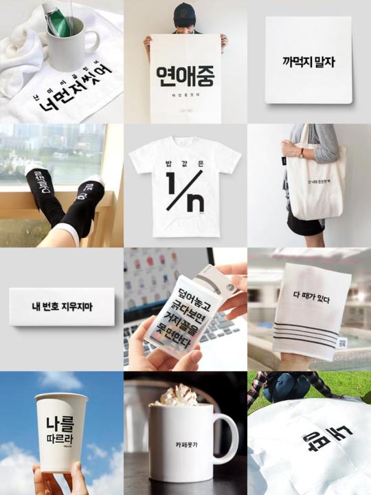 양말과 티셔츠부터 때밀이 수건까지 다양한 종류의 브랜드 제품
