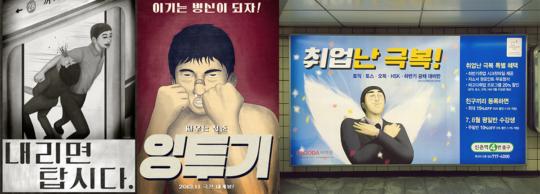 '내리면 탑시다', '잉투기' 포스터등 '김나훔' 일러스트레이터의 대표작