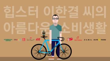 20대 힙스터 이한결 씨의 아름다운 소비생활