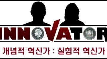 천재와 거장 : 개념적 혁신가 vs 실험적 혁신가