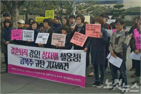 ▲ 대구경북여성단체연합이 금복주 본사앞에서 규탄기자회견을 하고 있다.