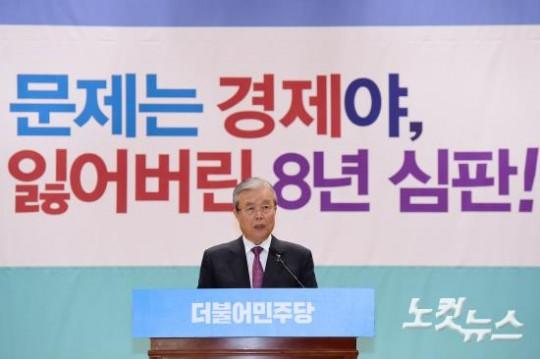 문제는 경제야! 출처: 노컷뉴스