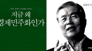 김종인의 '경제민주화'란 도대체 무엇인가?