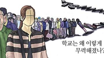 한국 교육의 내신 제도, 무엇이 문제인가?