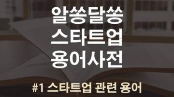 알쏭달쏭 스타트업 용어사전: ① 스타트업 관련