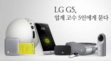 LG G5에 던지는 여섯 가지 질문: 카메라, 모듈, 성공적