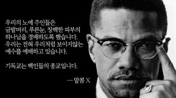 마틴, 말콤, 그리고 한국의 기독교