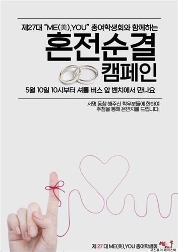 고신대_혼전순결_캠페인