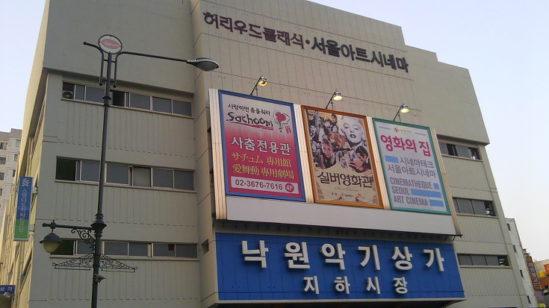 헐리우드극장에 입주했던 시절의 서울아트시네마.