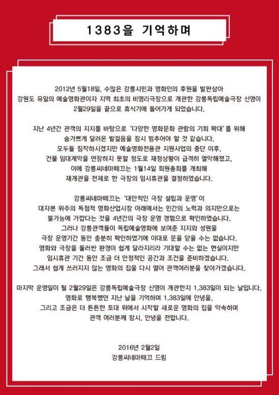 강릉독립예술극장 신영의 임시휴관을 알리는 공지문. 출처: 강릉독립예술극장 신영 페이스북