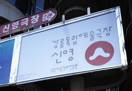 강릉독립예술극장 신영 간판. 출처: 강릉독립예술극장 신영