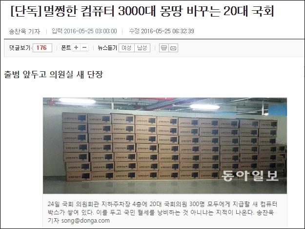 동아일보가 단독이라며 보도한 국회 컴퓨터 교체 관련 기사. 출처: 동아닷컴