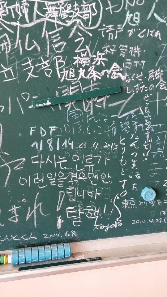 버려진 학교 칠판의 한글
