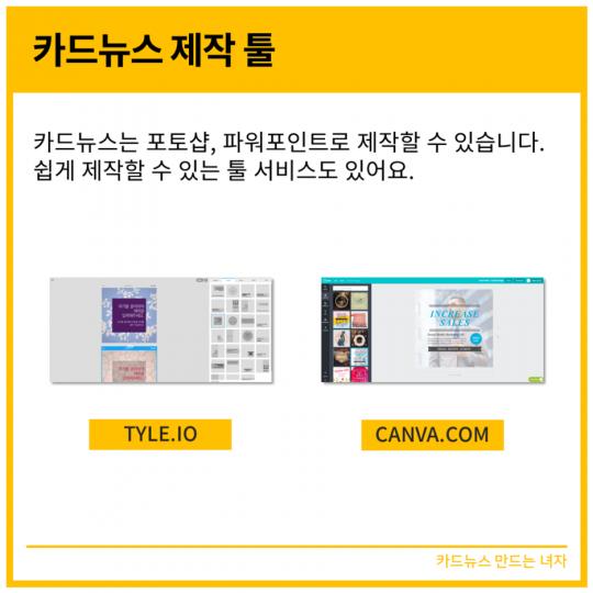 카드뉴스를 만드는 방법을 카드뉴스로 설명하기.jpg