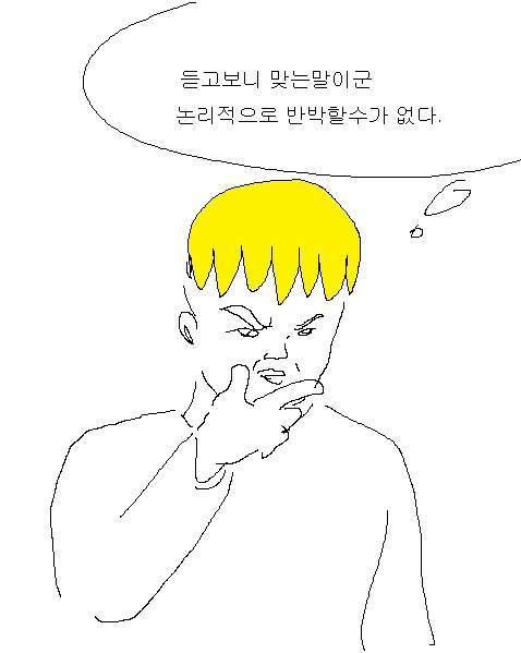 엉덩국_논리적