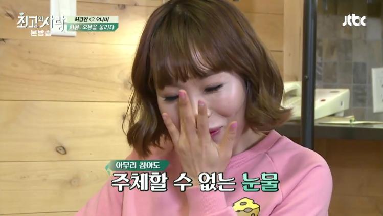오나미 눈물