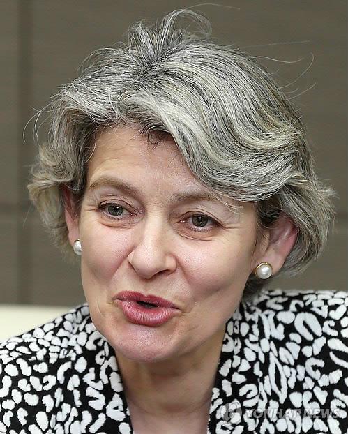 유네스코 사무총장인 이리나 보코바의 모습. 출처: 연합뉴스