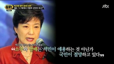 이랬던 그녀가… ⓒ jTBC 썰전